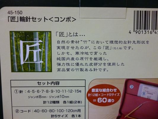 P1010088_R.JPG